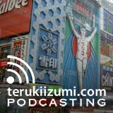 teruki_podcast.05.jpg